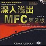 深入浅出mfc V2.3 电脑版