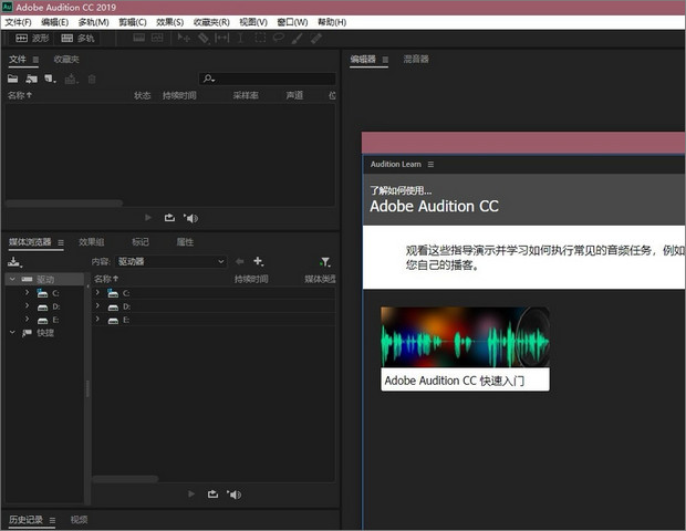 Audition CC 2019 Win10 12.1.2.3