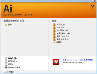 illustrator cs4序列号 v3.3 汉化版