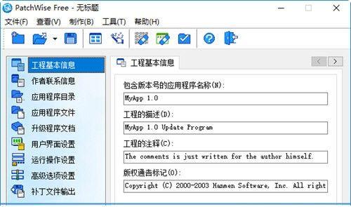 PatchWise最新版软件
