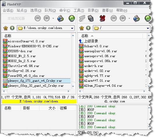 FlashFXP绿色硬盘中文版 5.4 汉化版