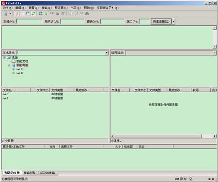 FileZilla 3.9.0.5 中文绿色硬盘版