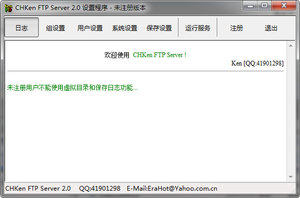 CHKen FTP 2.0 绿色硬盘版