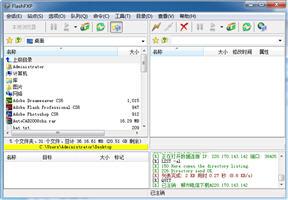 FlashFXP经典版 4.4.4.2046 旧版