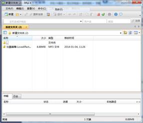 Xftp5免注册版 5.0.1222 绿色硬盘版