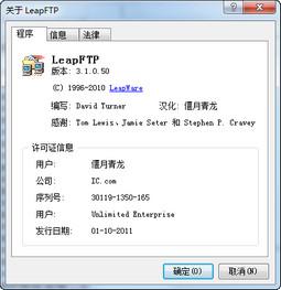 LeapFTP绿色硬盘版 2.7.6.613 中文绿色硬盘版