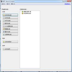 BCompare中文版 3.3.8 注册版