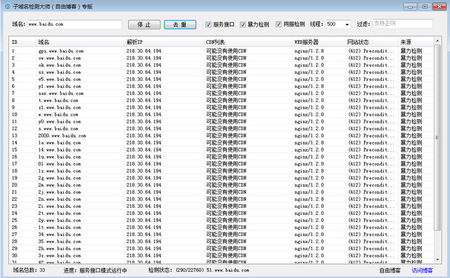 子域名检测大师 1.0 绿色版