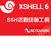 Xshell6修改版 6.0.0125