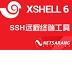 Xshell6简体中文破解版 6.0.0125