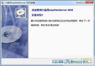 小旋风asp V3.4 汉化版