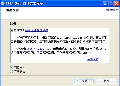 IIS/.Net自动安装程序 1.0永久版