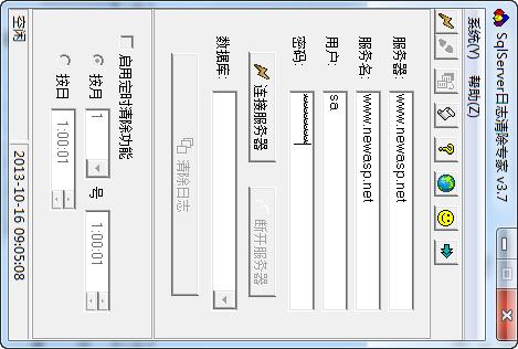 SqlServer日志清除专家 3.7 绿色硬盘永久版
