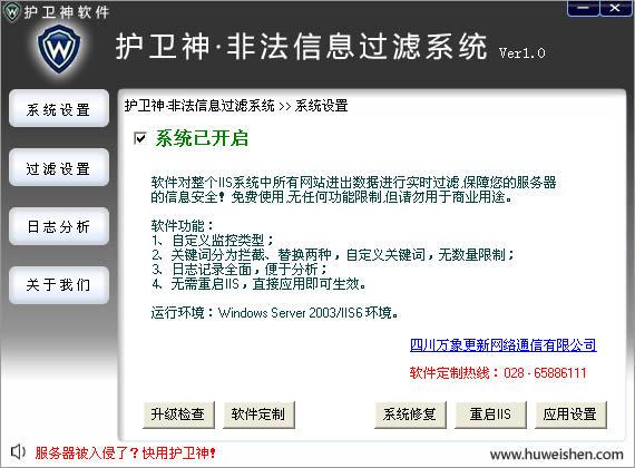 护卫神非法信息过滤系统(iis非法信息过虑) 2.1 安装版