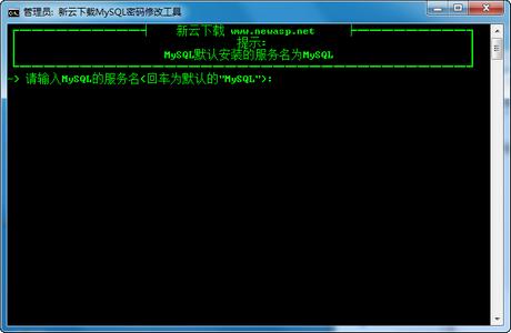 mysql密码修改工具 中文绿色硬盘永久版