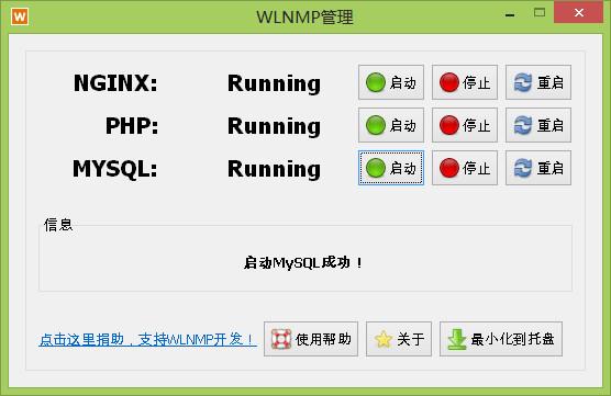 WLNMP(Nginx+MySQL+PHP环境包) 1.0.1.7