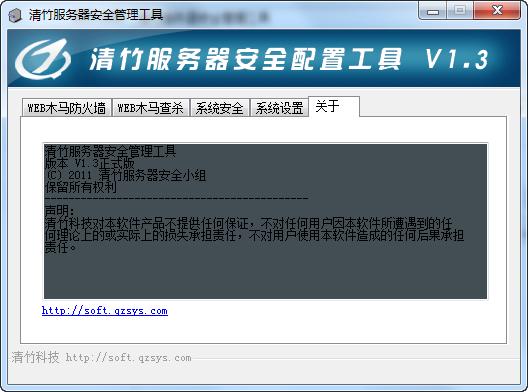 清竹服务器安全管理工具 1.3 正式版
