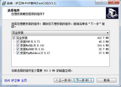 护卫神PHP套件 3.1永久版