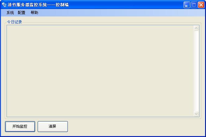 清竹服务器监控系统 1.0 Beta 绿色硬盘版