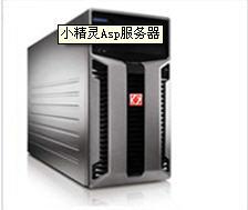 小精灵ASP服务器 1.0.2 绿色硬盘版