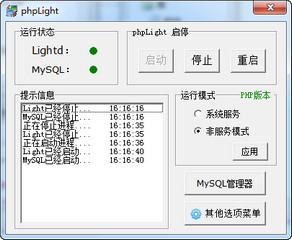 phpLight 2014.3.10 绿色硬盘版