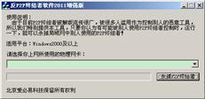 反p2p终结者 4.28 绿色硬盘增强版