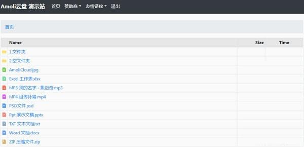 Amop私有云 4.2.2 正式版