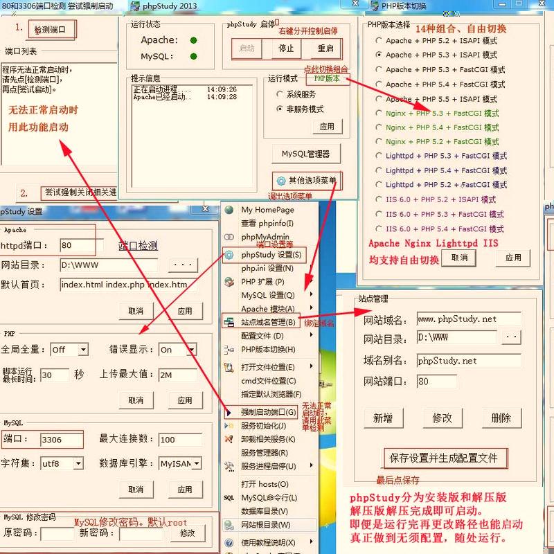 phpfind((Nginx+PHP套件)) 10.18 简体中文永久版