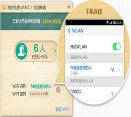 猎豹免费wifi开学必备神器 V2.3 正式版