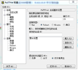 PuTTY 64位(远程SSH管理) 0.73 中文绿色版