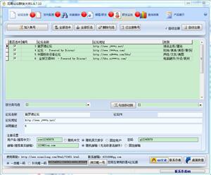 石青论坛群发大师SEO神器2.2.9.10 免费绿色版