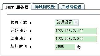 Wayos软路由 简体中文版