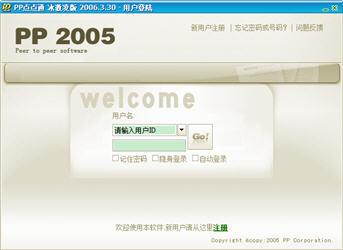PP点点通冰激凌版 2006.6.1