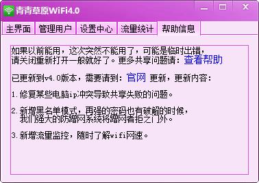 Win7笔记本WiFi热点 4.0 中文免费版