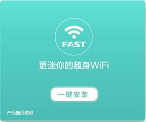 迅捷s3随身wifi 1.2.2.4 绿色硬盘最新版