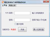笔记本无线热点 1.0 中文绿色硬盘版