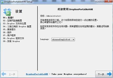 Dropbox便携版制作工具(DropboxPortableAHK) 1.6.2 中文绿色硬盘版