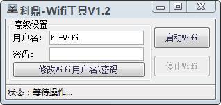 科鼎Wifi工具 1.2 绿色硬盘免费版