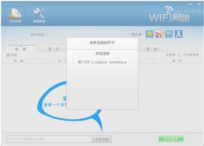 wifi网盘 2013.11.22.001 免费版