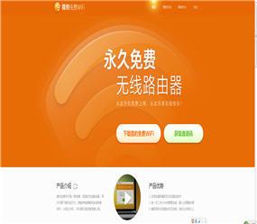猎豹免费WiFi 5.1.16032910 正式版