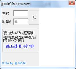 wifi伴侣刷歪点 1.0 正式版