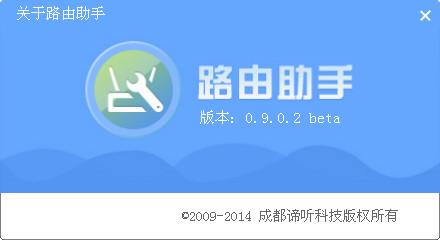 如意云路由助手 0.9.0.2 Beta 最新版
