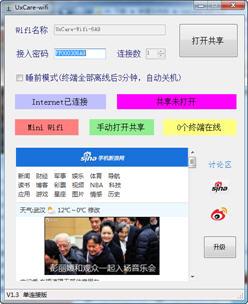 UxCare Wifi 1.4 正式版