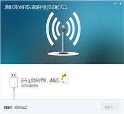 思量幻影WiFi密码免注册神器 1.1