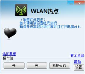 WLAN热点创建工具 1.1 中文绿色硬盘版