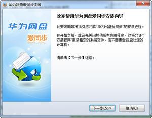 华为网盘爱同步 1.3.2.0 正式版