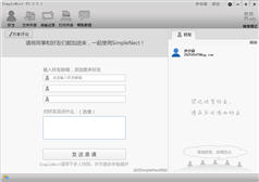 阡陌局域网共享 3.3.7.4 安装版