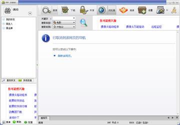 PP点点通 2008 Build 0804 简体中文绿色硬盘版