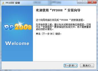 PP点点通(PP2008) 简体中文版