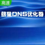 彗星DNS优化器破解版 1.20 特别版